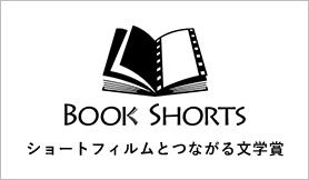 BOOK SHORTS