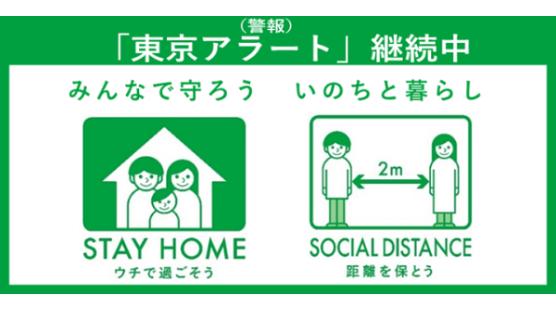 東京都STAYHOME週間