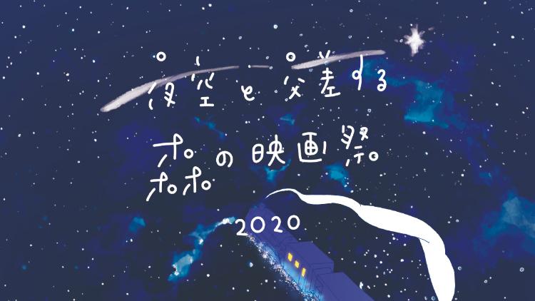 夜空と交差する森の映画祭2020」舞台は「おうち」で7月開催 5/5 ...