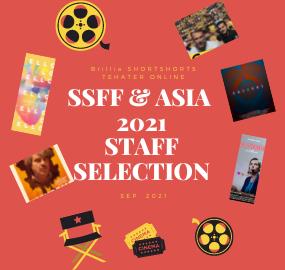 【月間特集】SSFF & ASIA 2021 スタッフセレクション